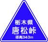 唐松峠(栃木県)