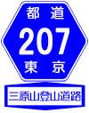 _三原山登山道(東京都道_207号)