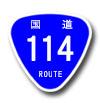 国道114号