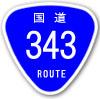 国道343号