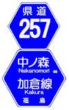 福島県道257号