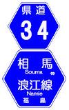 福島県道34号