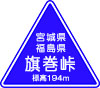 旗巻峠(宮城・福島県)