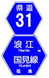 福島県道31号