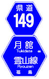 福島県道149号