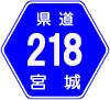 宮城県道218号