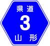 山形県道3号