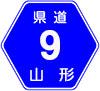 山形県道9号