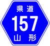 山形県道157号