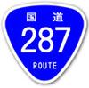 国道287号