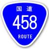 国道458号
