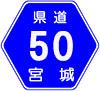 宮城県道50号