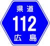 広島県道112号