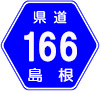 島根県道166号