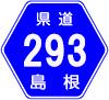 島根県道293号