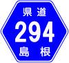 島根県道294号
