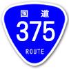 国道375号