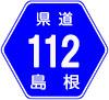 島根県道112号