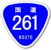 島根県道261号