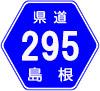 島根県道295号