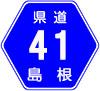 島根県道41号