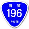 国道196号
