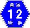 岩手県道12号