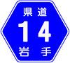 岩手県道14号
