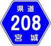 宮城県道208号
