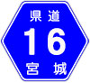 宮城県道16号