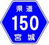宮城県道150号