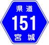 宮城県道151号