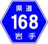 岩手県道168号