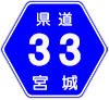 宮城県道33号