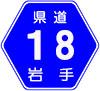 岩手県道18号