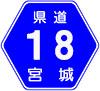 宮城県道18号