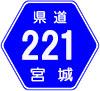 宮城県道221号