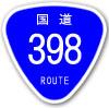 国道398号