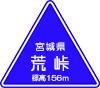 荒峠(宮城県)
