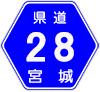 宮城県道28号