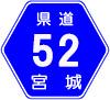 宮城県道52号