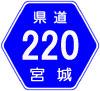 宮城県道220号
