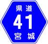 宮城県道41号