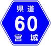 宮城県道60号