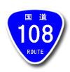 国道108号