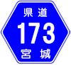 宮城県道173号