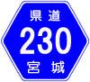 みゃぎ県道230号