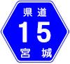 宮城県道15号