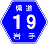 岩手県道19号