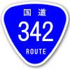 国道342号